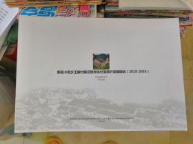 新县卡房乡王畈村戴河组传统村落保护发展规划(2018-2035)