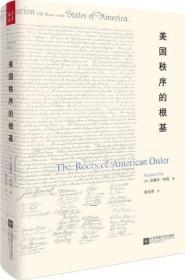 美国秩序的根基