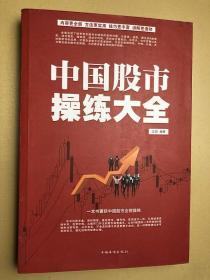 中国股市操练大全(超值白金版)
