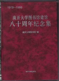南开大学图书馆建馆八十周年纪念集 1919-1999
