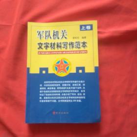 军队机关文字材料写作范本(上卷)作者签名如图