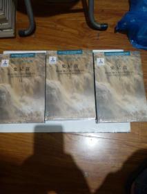 大中华文库史记选 汉法对照   《全三册》