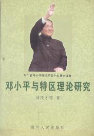 邓小平与特区理论研究