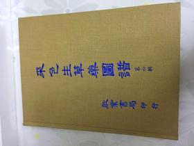 采色生草药图谱(第四集)