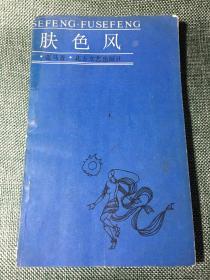 肤色风 蓝马 蓝马诗集 限量3千册 1990年一版一印 赠书籍保护袋