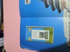 1996 中国第九届亚洲国际集邮展览