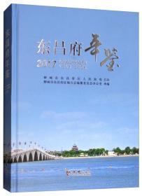 东昌府年鉴(2017)