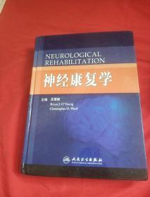 神经康复学