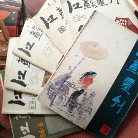 江苏画刊1986--第1--6.11期