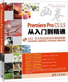 premiere pro cs 55从入门到精通