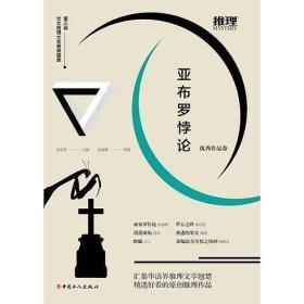 亚布罗悖论:第三届华文推理大奖赛典藏集·优秀作品卷