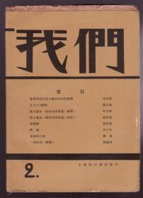 罕见早期新文学读本---我们月刊(第二号)(毛边本)(1928年版) 毛边未裁本 中共中央西北局藏书