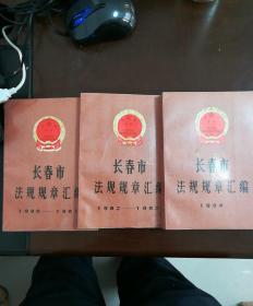 长春市法规章汇编1980-1984