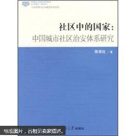 【正版】社区中的国家:中国城市社区治安体系研究
