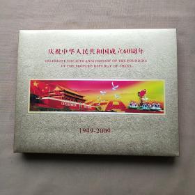 庆祝中华人民共和国成立60周年 1949-2009(邮票册)