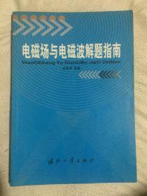 电磁场与电磁波解题指南【16开 2001年1版2003年2印 8000册】