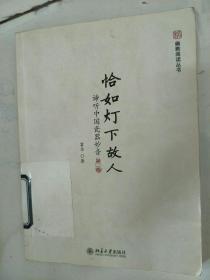未名·幽雅阅读丛书·恰如灯下故人:谛听中国瓷器妙音(第2版)