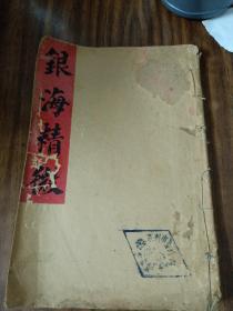 银海精微(上下卷一册全)民国3年版