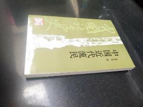 中国近代流民(品好)