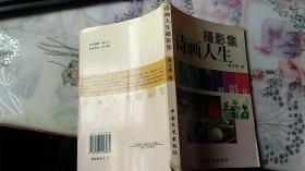 诗画人生摄影集(黄汉雄签名钤章赠本)<全铜版纸>