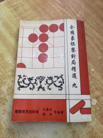 全国象棋对局精选(九)