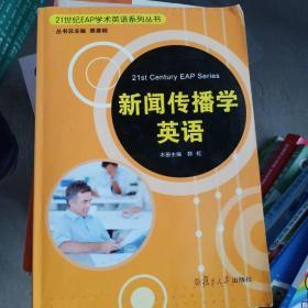 新闻传播学英语