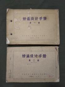《桥涵设计手册》(晒图纸印刷)(全5册)1980--1982年出版(看描述)