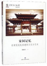 库存新书  *华夏文明之源:家园记忆
