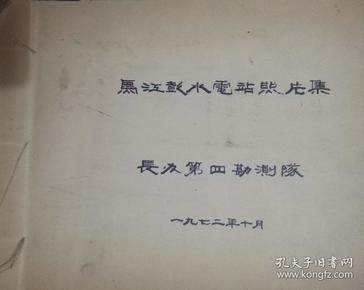 乌江彭水电站照片集  一九七二年十月