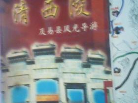 清西陵及易县风光导游(铜板多幅彩图