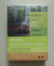 【正版】性经验史1-3卷套装精装 米歇尔·福柯 上海人民出版社