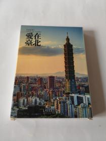 悠游台湾之,爱在台北,明信片一盒全30张