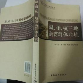 温、甬、杭三地浙商群体比较