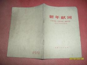 新年献词 《人民日报》《红旗》杂志《解放军报》1973年元旦社论