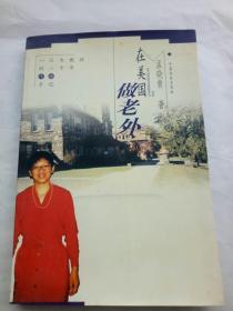 在美国做老外:一位女教授的二十年洋插手记