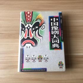 中国豫剧大词典