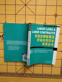 劳动法律政策及劳动合同范本实用全书