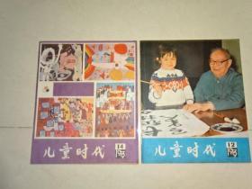 老期刊《儿童时代》1979年第12期、第14期