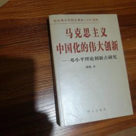 马克思主义中国化的伟大创新