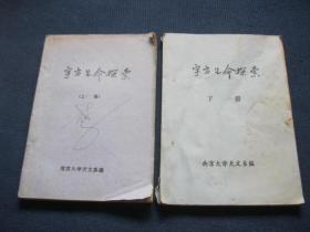 宇宙生命探索 上下册  油印  南京大学天文系