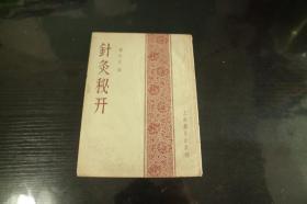 1956年 杨医亚译 《针灸秘开》32开