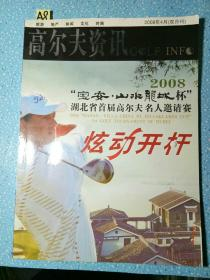 高尔夫资讯杂志2008年4月总弟九期