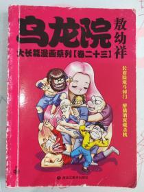 乌龙院大长篇漫画系列