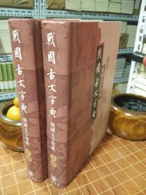 戰國古文字典  戰國文字聲系 精裝 全2冊