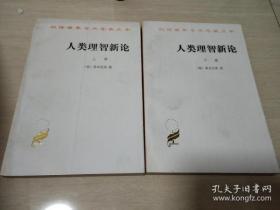 人类理智新论(上下册)