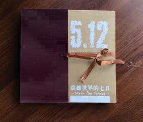 5·12——震撼世界的七日  (剧照)
