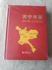 《济宁年鉴2018》未拆封! 精装16开本,铁橱北1--1