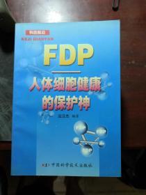 FDP——人体细胞健康的保护神