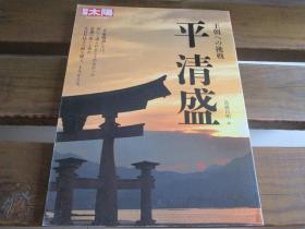 日文原版 平清盛 (别册太阳 日本のこころ 190) 高桥昌明