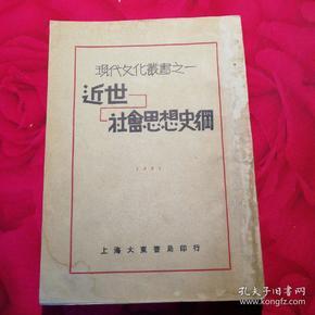 近世社会思想史纲 (民国二十年初版)
